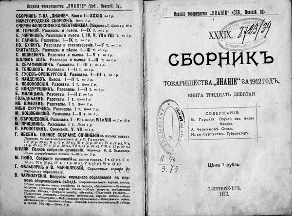 book1912